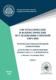 Систематические и флористические исследования Северной Евразии. Том 2