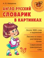 Англо-русский словарик в картинках