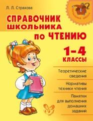 Справочник школьника по чтению. 1-4 классы