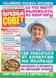 Народный совет №15\/2019