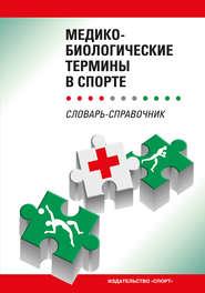 Медико-биологические термины в спорте