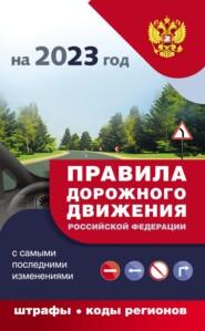 Правила дорожного движения на 1 февраля 2021 года с самыми последними изменениями, административные штрафы, коды регионов