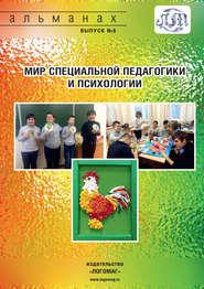 Мир специальной педагогики и психологии № 06