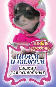 Шьем и вяжем одежду для животных