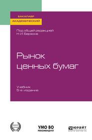 Рынок ценных бумаг 5-е изд., пер. и доп. Учебник для академического бакалавриата