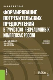 Формирование потребительских предпочтений в туристско-рекреационных комплексах России