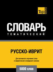 Русско-иврит тематический словарь. 5000 слов