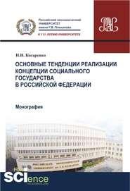 Основные тенденции реализации Концепции социального государства в Российской Федерации
