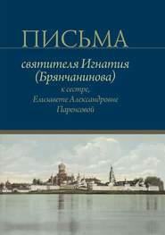 Письма святителя Игнатия (Брянчанинова) к сестре, Елизавете Александровне Паренсовой