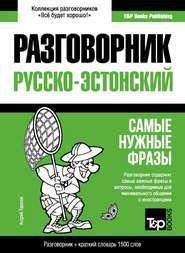 Эстонский разговорник и краткий словарь 1500 слов