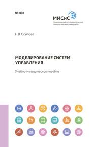 Моделирование систем управления