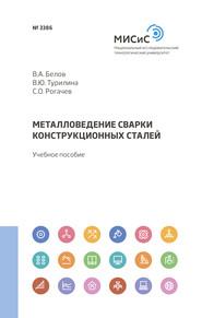 Металловедение сварки конструкционных сталей