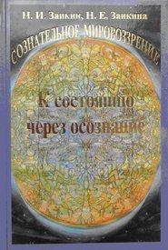 Учебник развития сознания. Книга 6. К состоянию через осознание