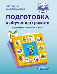 Подготовка к обучению грамоте. 1 дополнительный класс