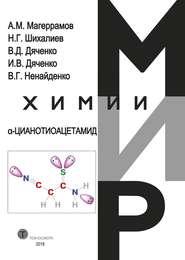 α-Цианотиоацетамид