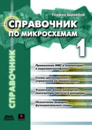 Справочник по микросхемам. Том 1