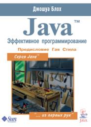 Java™. Эффективное программирование