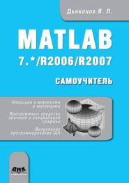 Matlab 7.*\/R2006\/R2007