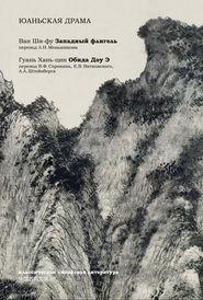 Юаньская драма (сборник)