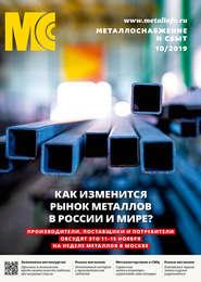 Металлоснабжение и сбыт №10\/2019