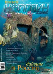 Нептун №5\/2008