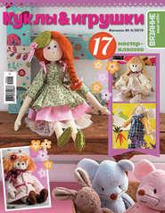 Вязание – ваше хобби. Каталог №4\/2019. Куклы и игрушки