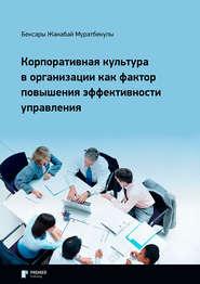 Корпоративная культура в организации как фактор повышения эффективности управления