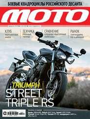 Журнал «Мото» №02\/2018