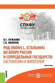 Род Ononis L. (стальник) во флоре России и сопредельных государств: систематика и филогения