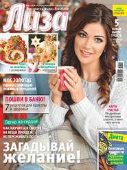 Журнал «Лиза» №01\/2020