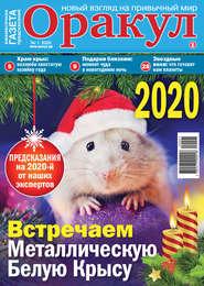 Оракул №01\/2020
