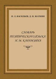 Словарь поэтического языка Н. М. Карамзина