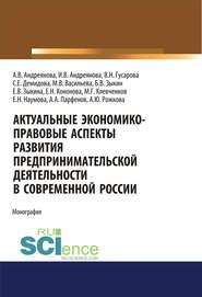 Актуальные экономико-правовые аспекты развития предпринимательской деятельности в современной России