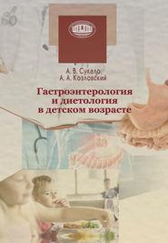 Гастроэнтерология и диетология в детском возрасте