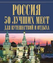 Россия. 50 лучших мест для путешествий и отдыха