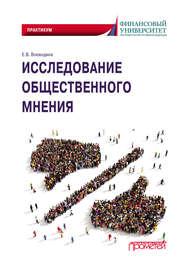 Исследование общественного мнения