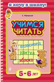 Учимся читать. Для детей 5–6 лет