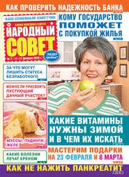 Народный совет №07\/2020