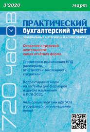 Практический бухгалтерский учёт. Официальные материалы и комментарии (720 часов) №3\/2020