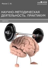 Научно-методическая деятельность. Практикум