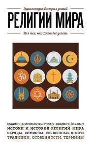 Религии мира. Для тех, кто хочет все успеть