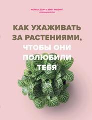 Как ухаживать за растениями, чтобы они полюбили тебя