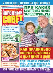 Народный совет №13\/2020