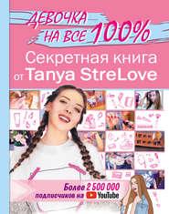 Секретная книга от Tanya StreLove