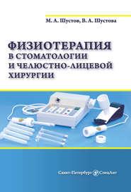 Физиотерапия в стоматологии и челюстно-лицевой хирургии