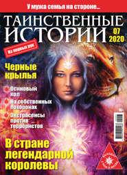 Таинственные истории №07\/2020