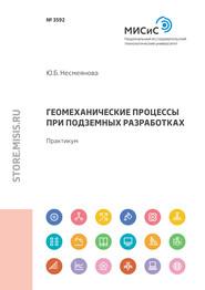 Геомеханические процессы при подземных разработках