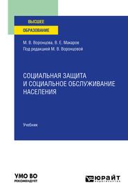 Социальная защита и социальное обслуживание населения. Учебник для вузов