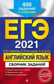 ЕГЭ-2021. Английский язык. Сборник заданий. 400 заданий с ответами