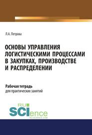Основы управления логистическими процессами в закупках, производстве и распределении